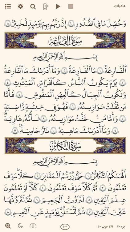 قرآن با ترجمه فارسی و تفسیر screenshot-6