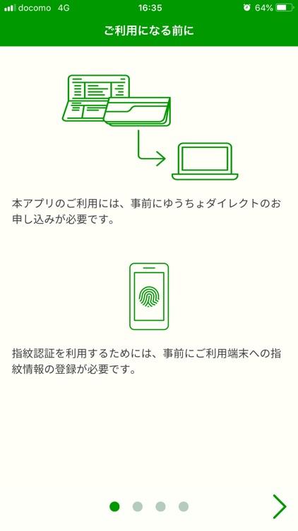 ゆうちょ認証アプリ