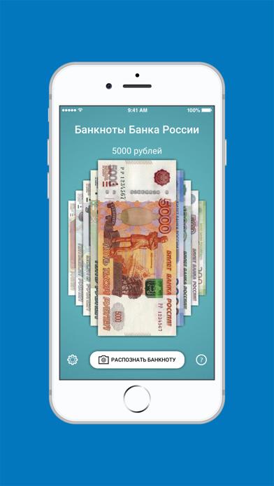 Банкноты Банка РоссииСкриншоты 2