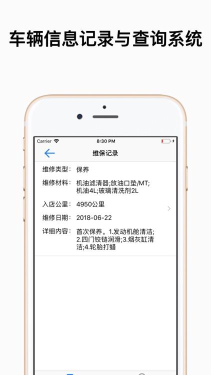 车辆信息记录与查询系统 screenshot-3