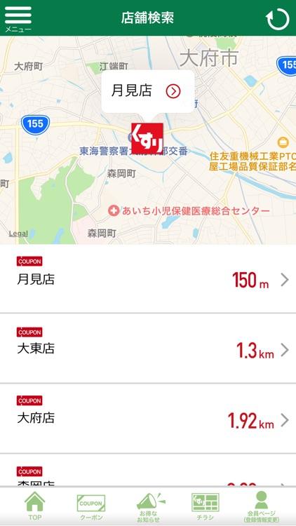 スギ薬局アプリ screenshot-3