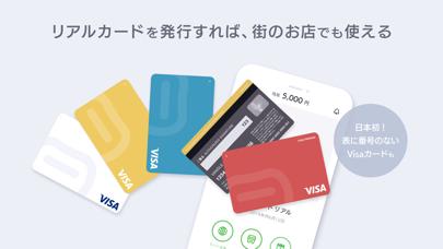 バンドルカード:誰でも作れるVisaプリペイドカードアプリ ScreenShot4