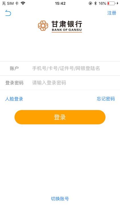 甘肃银行手机银行 screenshot-4