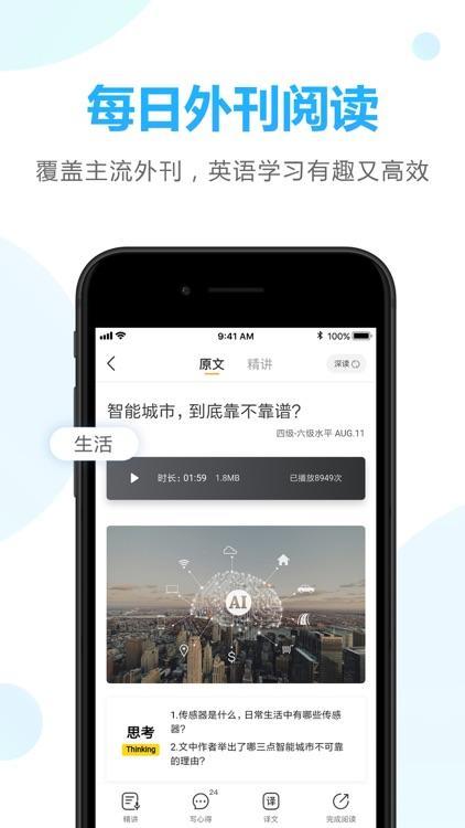 金山词霸-英语翻译词典学习软件 screenshot-3