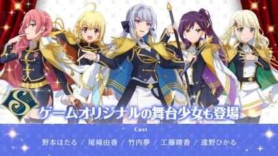 少女歌劇 レヴュースタァライト -Re L... screenshot1