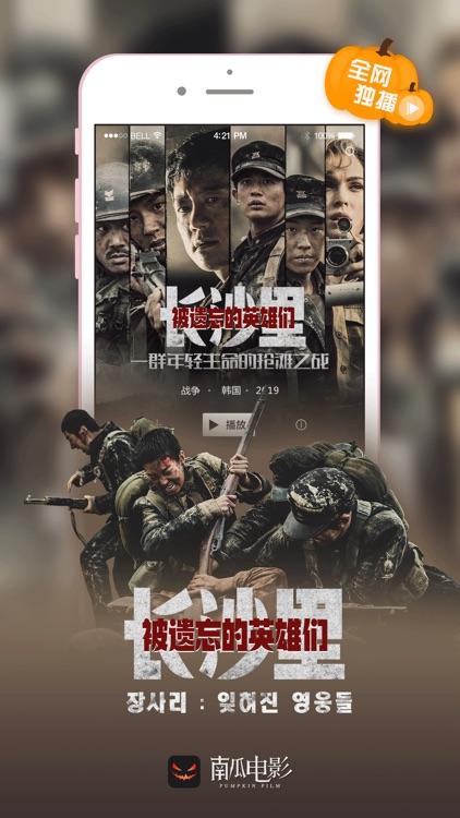 南瓜电影-高清精品电影电视剧视频播放器 screenshot-0