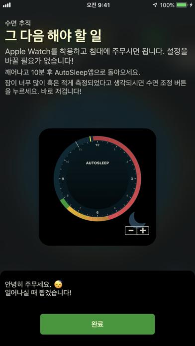 Screenshot for AutoSleep 트래커 with Watch in Korea App Store
