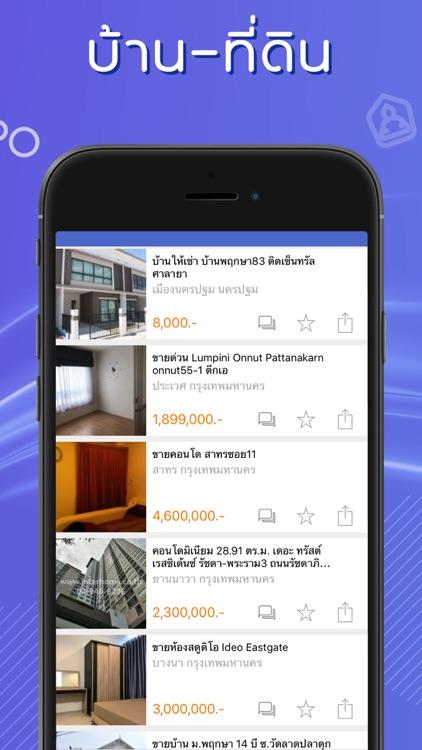Kaidee แหล่งช้อปซื้อขายออนไลน์ screenshot-3