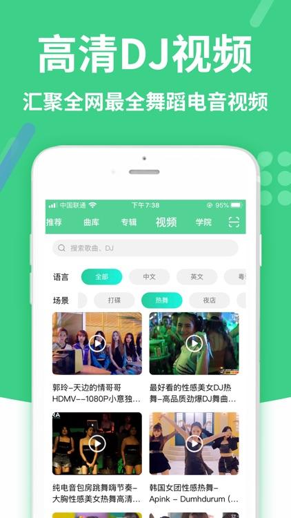 可可DJ音乐 - 中国原创DJ聚集地