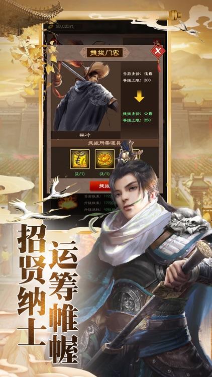 无双帝王-模拟当官养成手游 screenshot-4