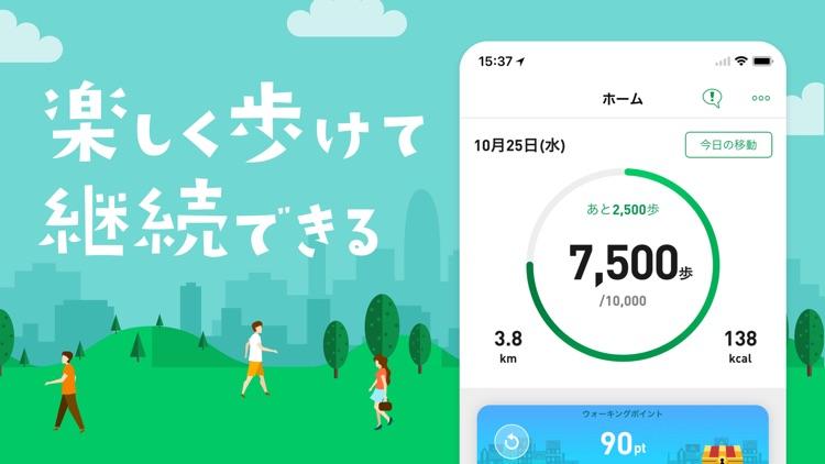 ナビタイムの歩数計アプリ - ALKOO(あるこう) screenshot-0