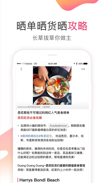 澳洲省钱快报 DealMoon.com.au screenshot-4