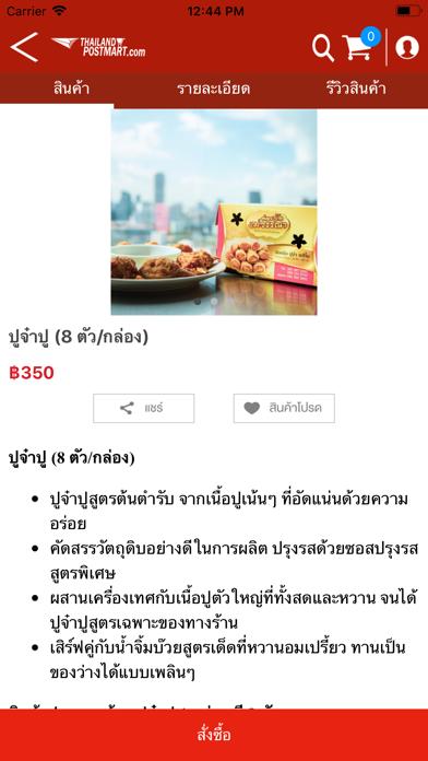 Screenshot for ThailandPostMart.com in United States App Store