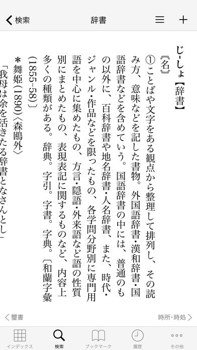 精選版 日本国語大辞典 screenshot1