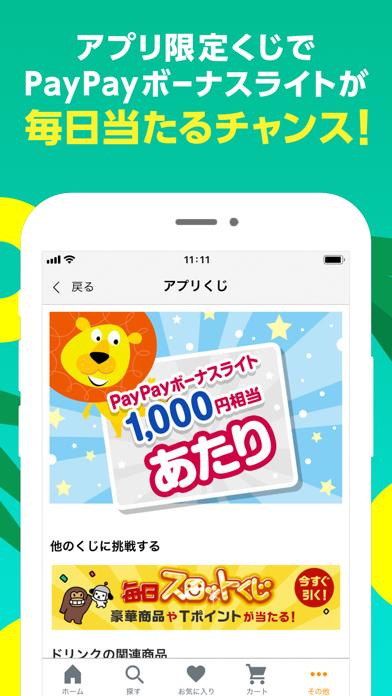 Yahoo!ショッピングのおすすめ画像6