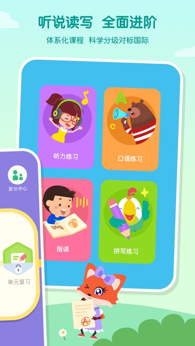 叽里呱啦-早教幼儿英语启蒙教育 screenshot two
