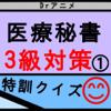 君もなれる医療秘書3級DrAnime(ドク...