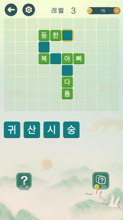 워드퍼즐 - 재미있는 단어 게임 screenshot-3
