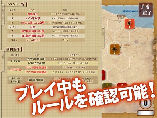ガザラの戦い-Battle of Gazala-のおすすめ画像3