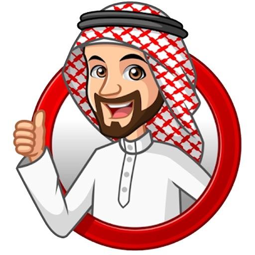 ملصقات عربية اسلامية راقية