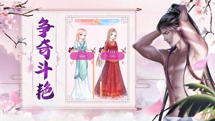 红颜恋歌:国风恋爱养成游戏 screenshot-4