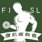 腹肌撕裂者-健身运动锻炼训练肌肉