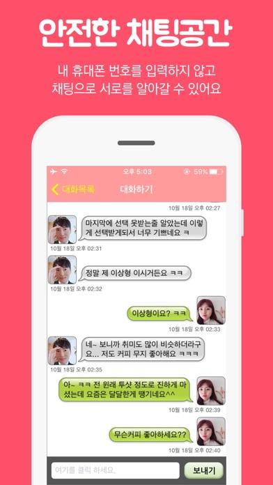 꽃보다소개팅 - 남사친 여사친 소모임 채팅 만남어플 for Windows