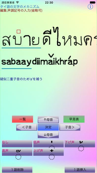 タイ語の文字のメカニズムのおすすめ画像3