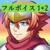 フルボイスクソゲーRPG1+2