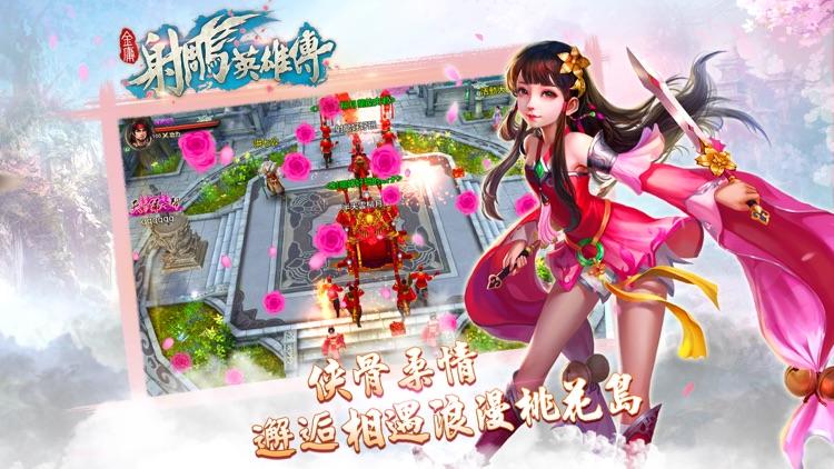 新射鵰英雄傳 screenshot-3