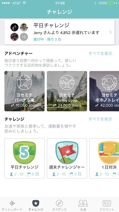 Fitbit ScreenShot4