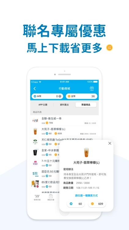 發票存摺+統一發票對獎機 screenshot-7