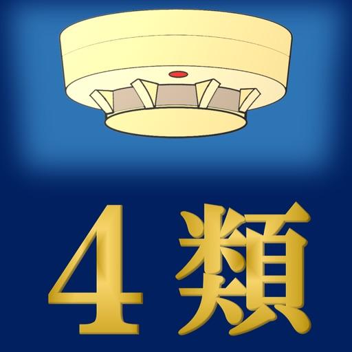 消防設備士 4類 image