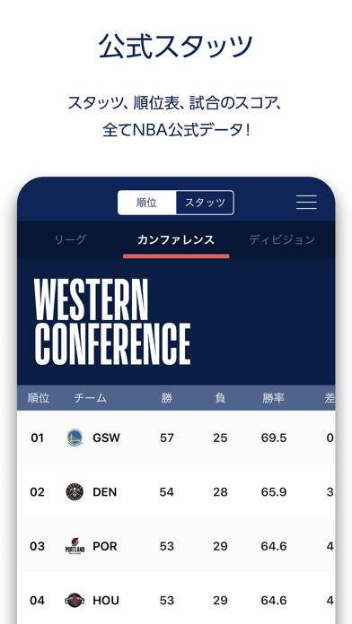 NBA Rakuten ScreenShot2