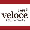 カフェ・ベローチェ公式アプリ