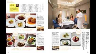 Hanako magazine screenshot1