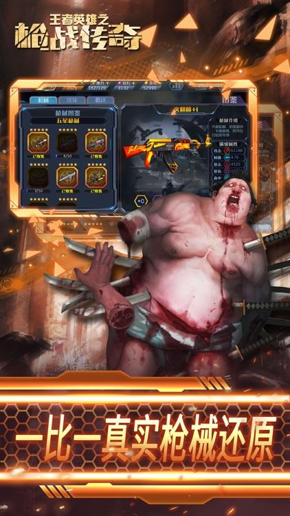 王者英雄之枪战传奇-丧尸都市 screenshot-4