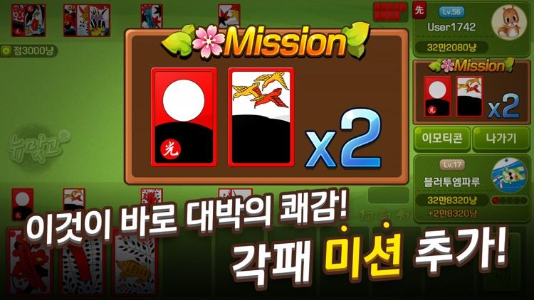피망 뉴맞고 : 고스톱으로 대한민국 1등 screenshot-3