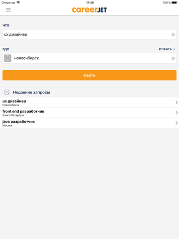 Скриншот из Careerjet Job Search