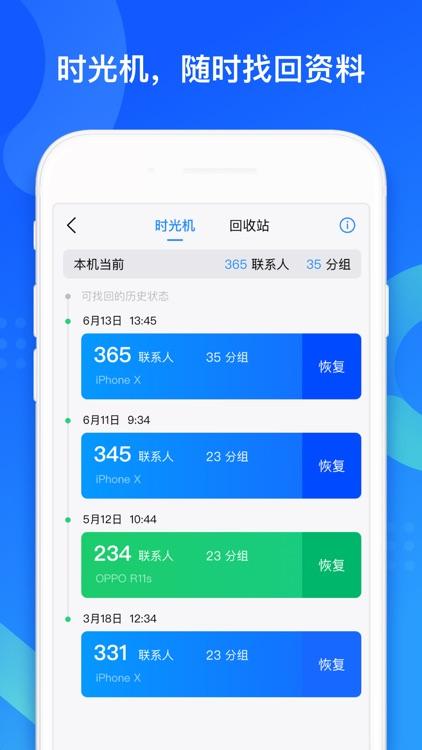 QQ同步助手-通讯录微信文件备份管家