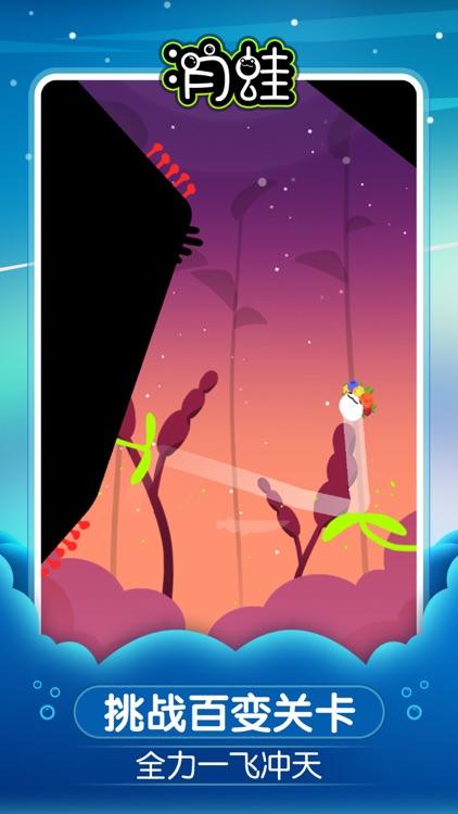 月蛙—休闲跳跃小游戏 screenshot-0