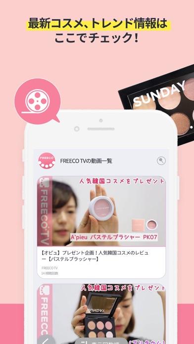 Freeco(フリコ) 韓国コスメ体験,人気のメイク動画のおすすめ画像4