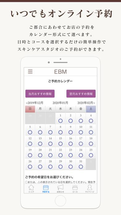 EBM公式アプリのおすすめ画像2