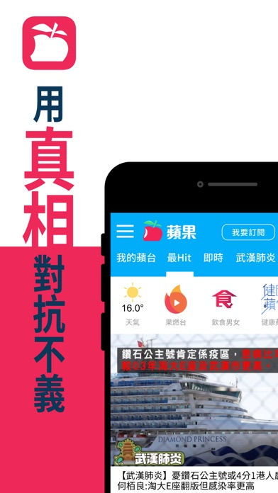 蘋果動新聞 Apple Daily screenshot one