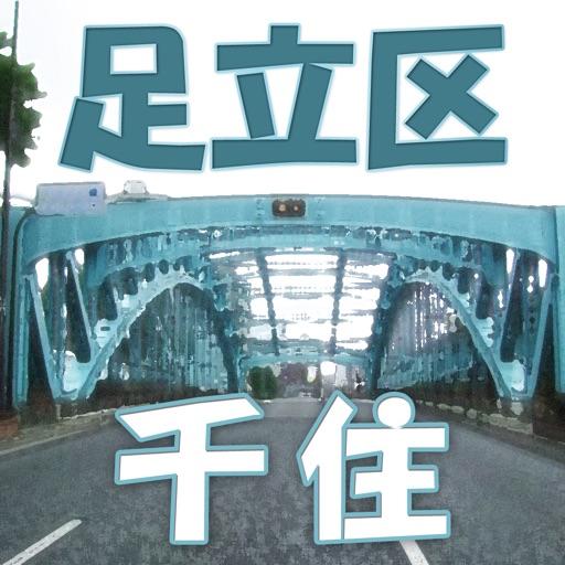 足立区・千住アプリ