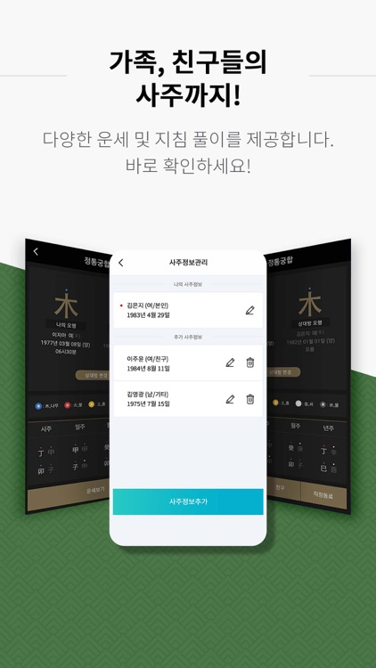 2019 점신PRO - 인생 네비게이션 screenshot-4