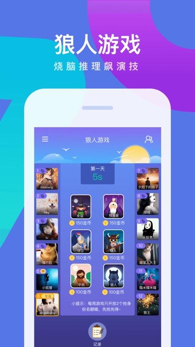 会玩(原谁是卧底online)- 狼人游戏一起玩吧 Screenshot