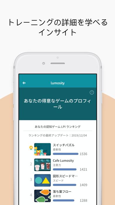 Lumosity: 毎日の脳トレゲーム ScreenShot7