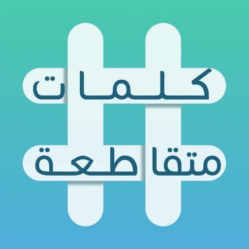 كلمات متقاطعة: أفضل لعبة عربية
