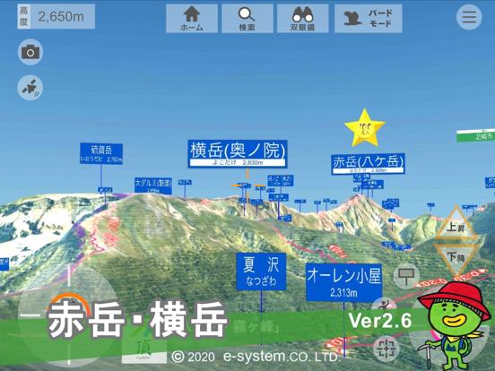 頂(八ケ岳・霧ケ峰)のおすすめ画像5
